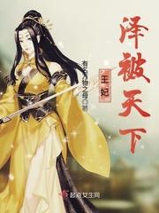 王妃澤被天下封面