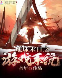 地球末日之傳承游戲系統封面