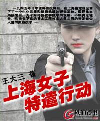 一九四五年,上海女子特遣行動封面