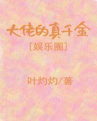 大佬的真千金[娛樂圈]封面