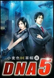 DNA5封面