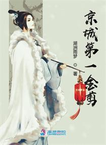 京城第一金剪封面