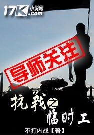 战争之父txt下载_抗战之临时工txt,epub电子书免费下载-爱下电子书