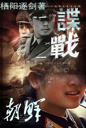 潛伏下:諜戰朝鮮封面