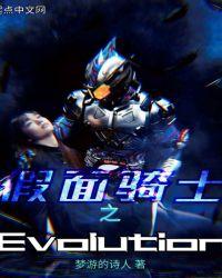 假面騎士之Evolution封面