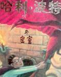 哈利·波特之密室之秘封面
