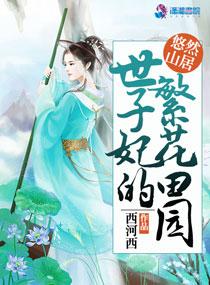 悠然山居:世子妃的繁花田園封面