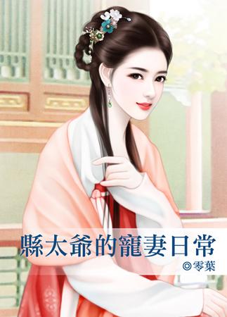 县太爷的宠妻日常封面