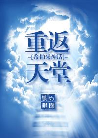 重返天堂[希伯來神話]封面