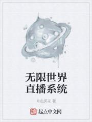 无限世界直播系统封面