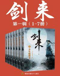劍來(1-7冊)出版精校版