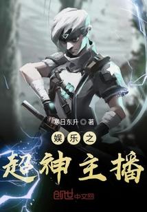 娱乐之超神主播封面