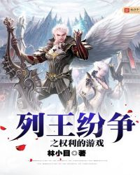 列王紛爭之權利的遊戲封面
