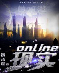 現實Online封面