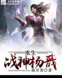 重生战神杨戬封面