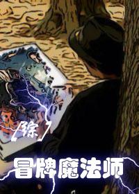 [綜]冒牌魔法師封面