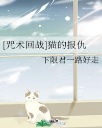 [咒术回战]猫的报仇封面