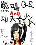 熊貓哥哥和功夫美少女封面