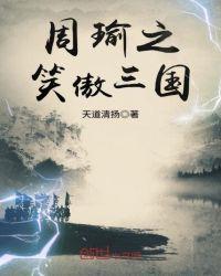 周瑜之笑傲三國封面