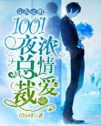 染指帝婚:1001夜總裁濃情愛封面