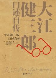 大江健三郎口述自傳封面