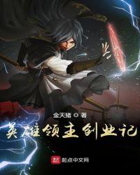 英雄領主創業記封面