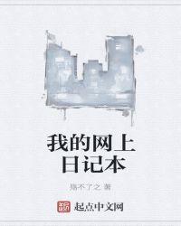 大學生日記本封面