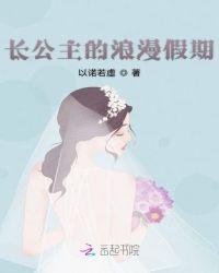 長公主的浪漫假期封面