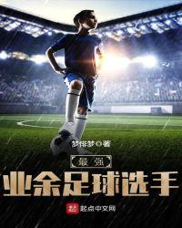 最强业余足球选手封面