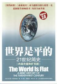 世界是平的:21世纪简史封面