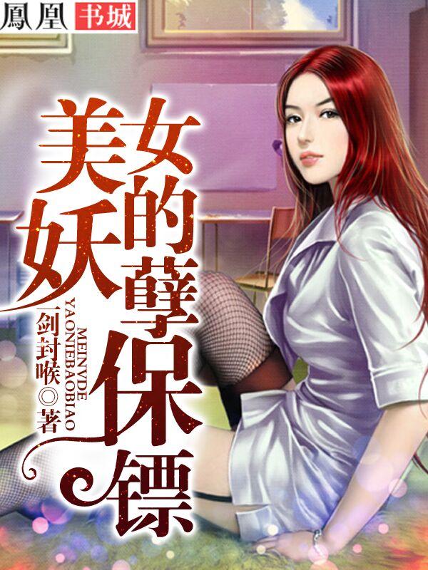 美女的妖孽保镖封面