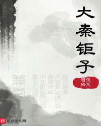大秦鉅子封面