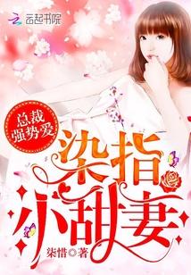 總裁強勢愛:染指,小甜妻!封面