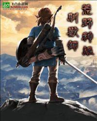 荒野求生:神級馴獸師封面