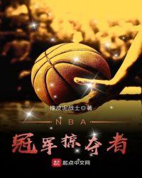 NBA冠軍掠奪者封面