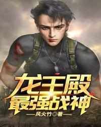 龍王殿:最強戰神封面
