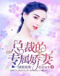 盛世獨寵:總裁的專屬嬌妻封面
