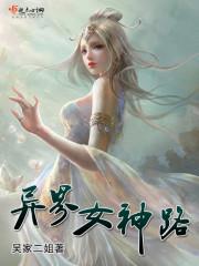 異界女神路封面