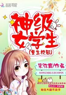 重生校園:神級女學生封面