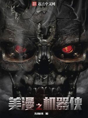 美漫之机器侠封面
