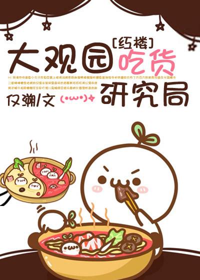 大觀園吃貨研究局封面