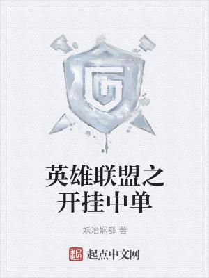 英雄聯盟之開掛中單封面