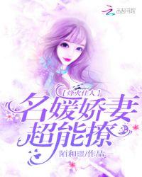烽火佳人:名媛嬌妻,超能撩封面