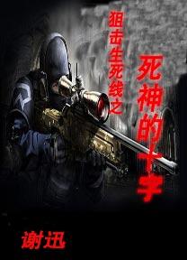 狙擊生死線:死神的十字封面
