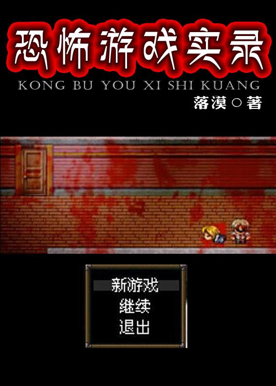 恐怖游戲實錄封面