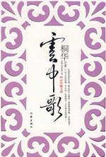 云中歌3(大汉情缘)封面