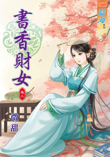 書香財女 卷二封面