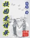 校園愛情錄封面