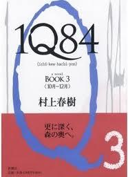 1Q84:BOOK3(10月封面
