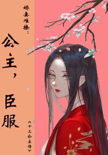 嬌妻難撩:公主,臣服封面